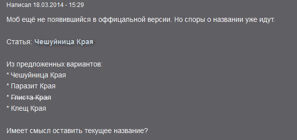 глиста Края