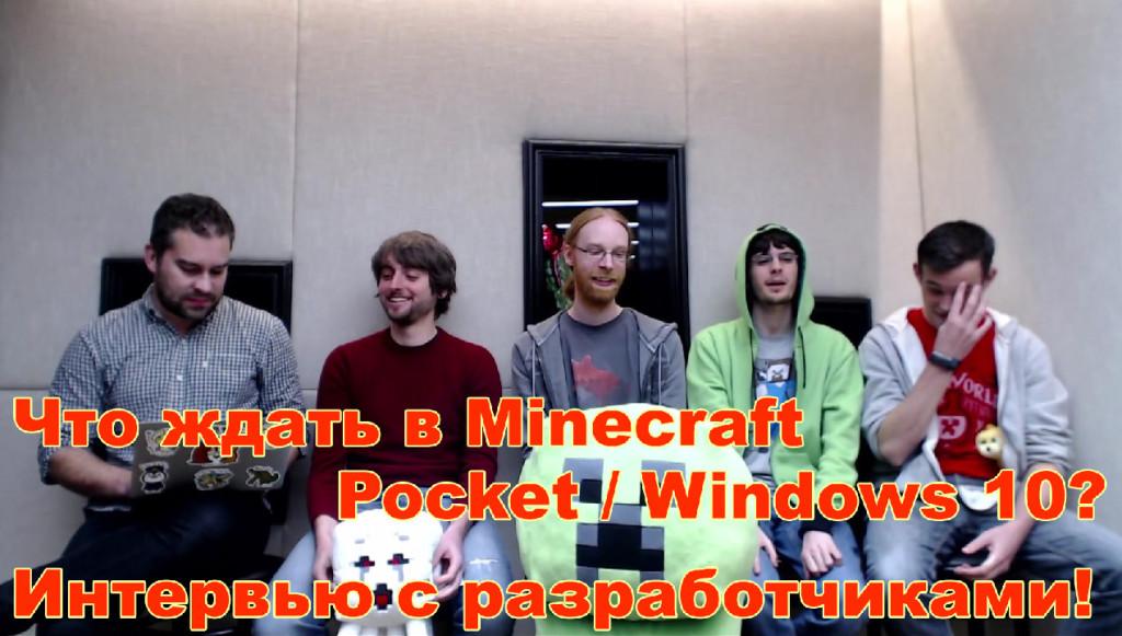 mcpe-livestream-20151007