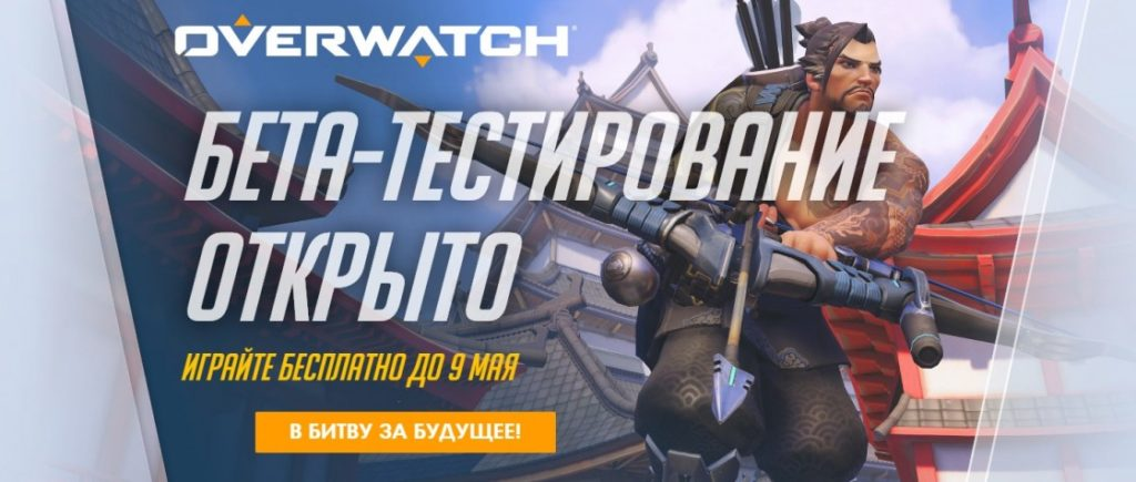 open-beta-overwatch