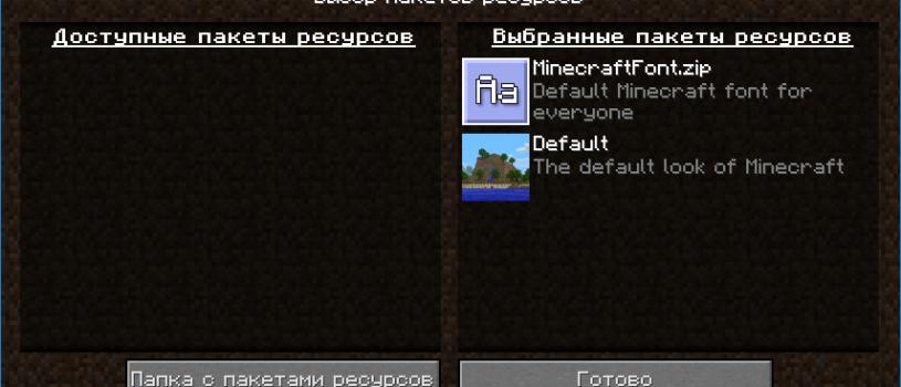 Шрифт для Minecraft / Minecraft Pocket Edition