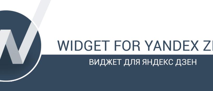 Я написал плагин для WordPress — Виджет для Яндекс.Дзен